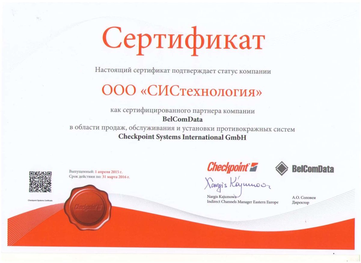 сертификат чекпоинт-min