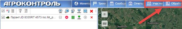 64_agrokontrol_vkladki