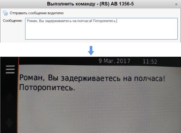 garmin_perepiska_ss